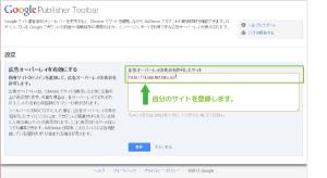 07_広告オーバーレイ許可サイトの登録