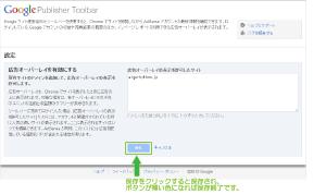 08_許可サイトの保存