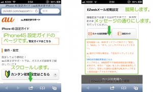 03_設定方法の確認■iPhone■