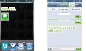 04_SMS送信■iPhone■