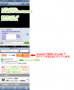 05_SMS返信・メール設定画面■iPhone■