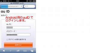 06_Android用のauIDでログイン■iPhone■