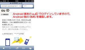 07_2段階認証の確認画面■iPhone■