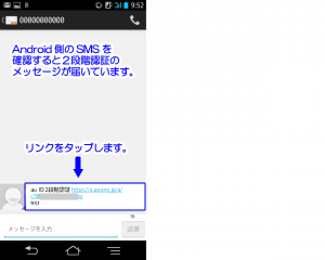 08_SMS受信:2段階認証★Android★