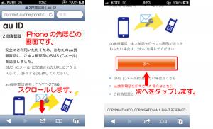 10_2段階認証後に次へ■iPhone■