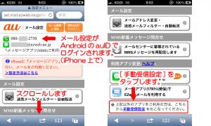 11_メール設定ログイン・手動受信設定■iPhone■