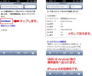12_設定情報送信・メール設定の表示■iPhone■