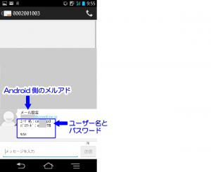 13_SMSユーザー名・パスワード受信★Android★