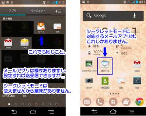 14_メールアプリはNXメール★Android★