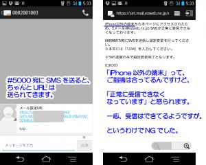 19_Androidから#5000してみても・・・
