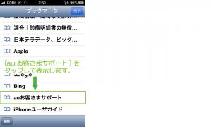 01_Safariブックマーク「auお客さまサポート」
