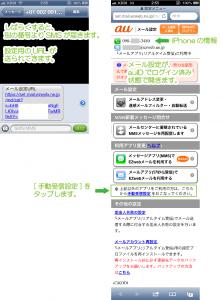 06_SMS返信・手動受信設定