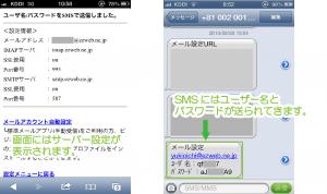 07_メール設定の表示・SMSユーザー名・パスワード受信
