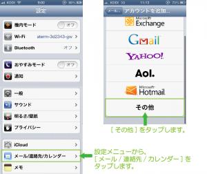 08_iPhone標準メール起動・その他アカウント追加