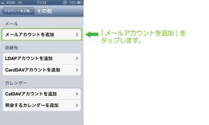 09_メールアカウントの追加