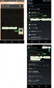01_設定起動→セキュリティー→プライバシーモード
