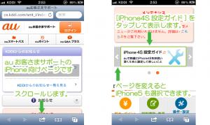 02_auお客さまサポート:iPhone4S設定ガイド