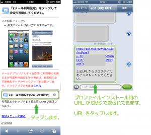 07_Eメール受信設定(リアルタイム受信)・SMS受信