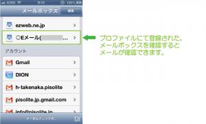 10_メールボックスの表示