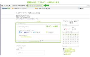 03_Seesaaブログのプレビュー表示