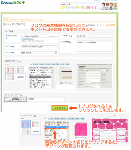 03_ブログ基本情報の設定
