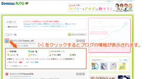 05_ブログ情報の簡易確認