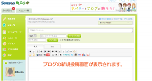 07_ブログ管理メニュー