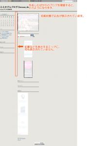 08_初期状態のブログ表示