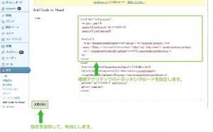04_トラッキングコードのサイトへの設定