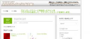 05_サイトのブラウザ表示(JavaScript実行)
