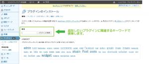 04_プラグインの検索