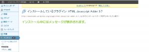 09_インストール中