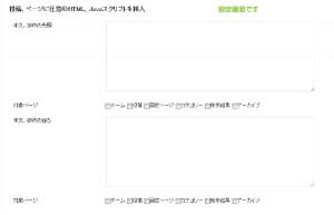 01_Zenback設定画面(抜粋)