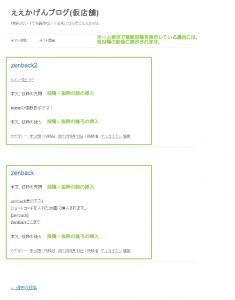 04_ホーム表示