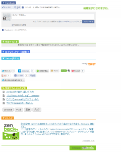 01_Zenbackのイメージ