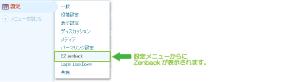 03_設定ーZenbackメニュー