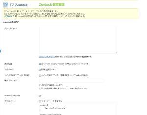 04_Zenback設定画面