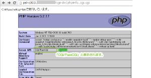 07_CGIプログラム(php)cgi-bin・phpinfo確認