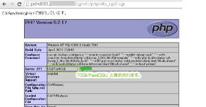 09_CGIプログラム(php)cgi-binの#!php-cgiなし・phpinfo確認