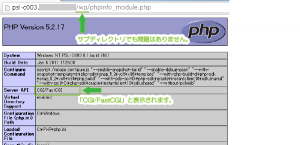 12_CGIプログラム(php)サブディレクトリの#!php-cgiなし・phpinfo確