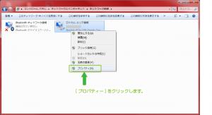 03_ネットワークデバイスのプロパティーを選択