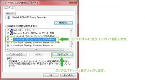 04_IPv4のプロパティーを選択