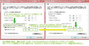 05_DNS設定の変更