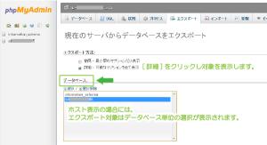 03_ホスト選択状態からのエクスポート画面