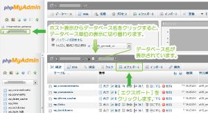 04_データベース選択状態からのエクスポート指定