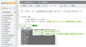 05_データベース選択状態からのエクスポート画面