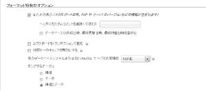 11_フォーマット特有オプション(SQL)