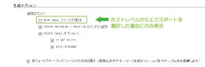 12_生成オプション(SQL)