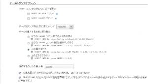 13_データのダンプオプション(SQL)