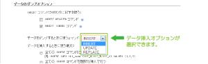 14_データのダンプオプション(SQL)コマンド選択